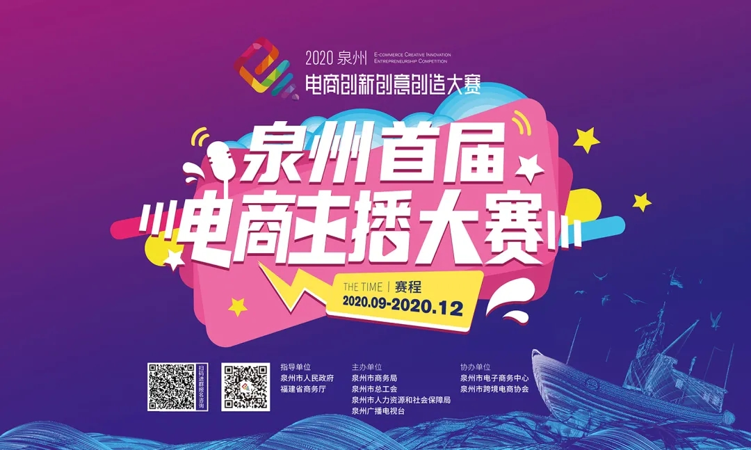 We participated in the first Quanzhou e-commerce anchor contest